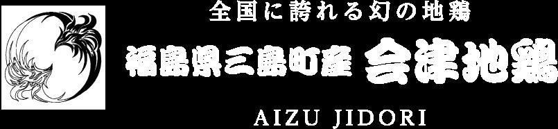 全国に誇れる幻の地鶏福島県三島町産 会津地鶏 AIZU JIDORI