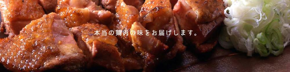 本当の鶏肉の味をお届けします。